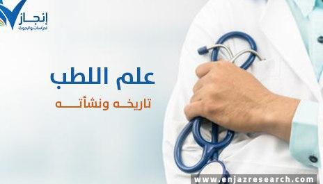 الطب، تاريخه، ونشأته