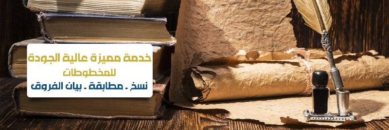 نسخ المخطوطات ومطابقة