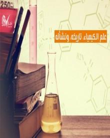 علم الكيمياء، تاريخه، ونشأته
