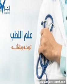 الطب، تاريخه،